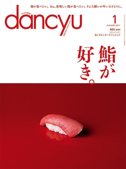 duncyu 2017年1月号