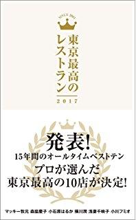 Best Restaurants in Tokyo 2017
