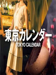 Tokyo Calendar Web