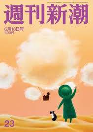 Shukan Shincho June 16, 2016 issue