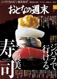 Otonano-Shumatsu November 2015 issue