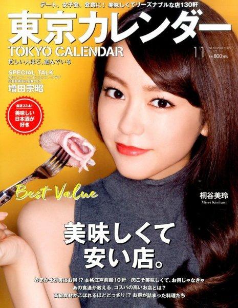 東京カレンダー 2015年11月号
