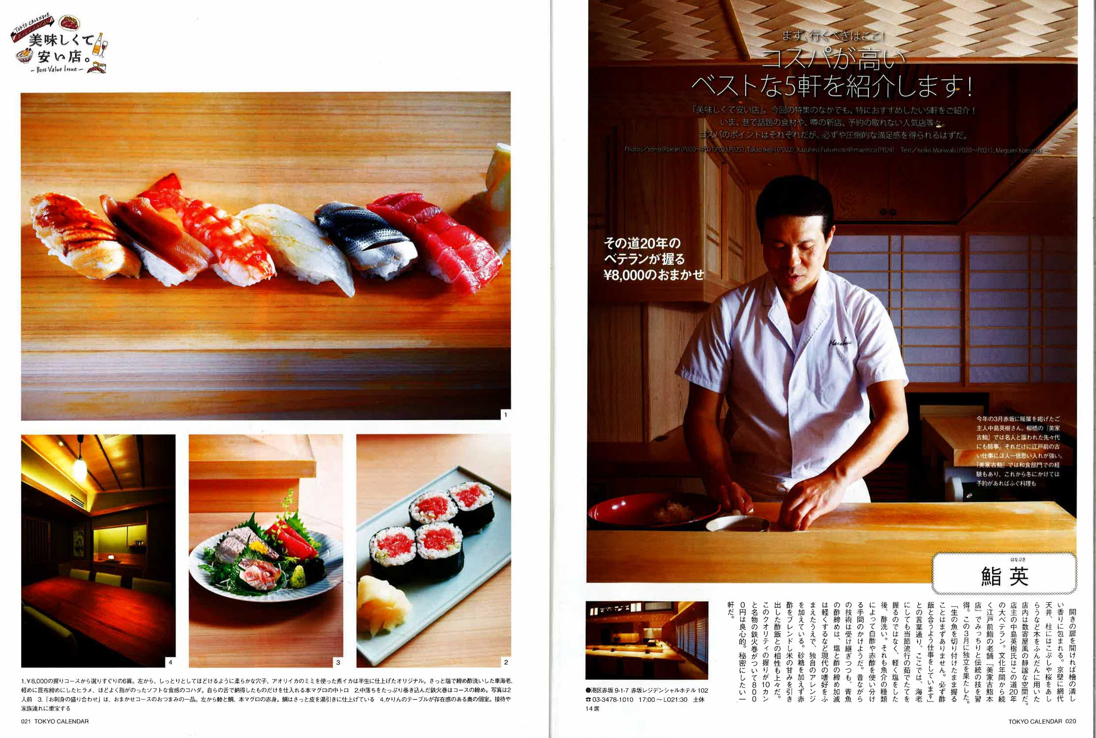 Tokyo Calendar November 2015 issue